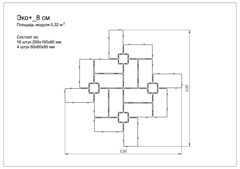Тротуарная плитка эко плюс вариант укладки 29
