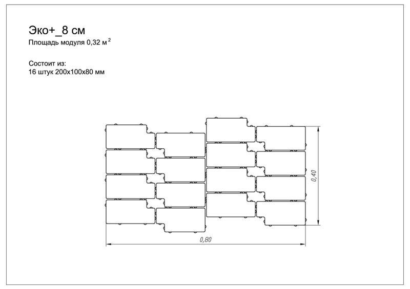 Тротуарная плитка эко плюс вариант укладки 17