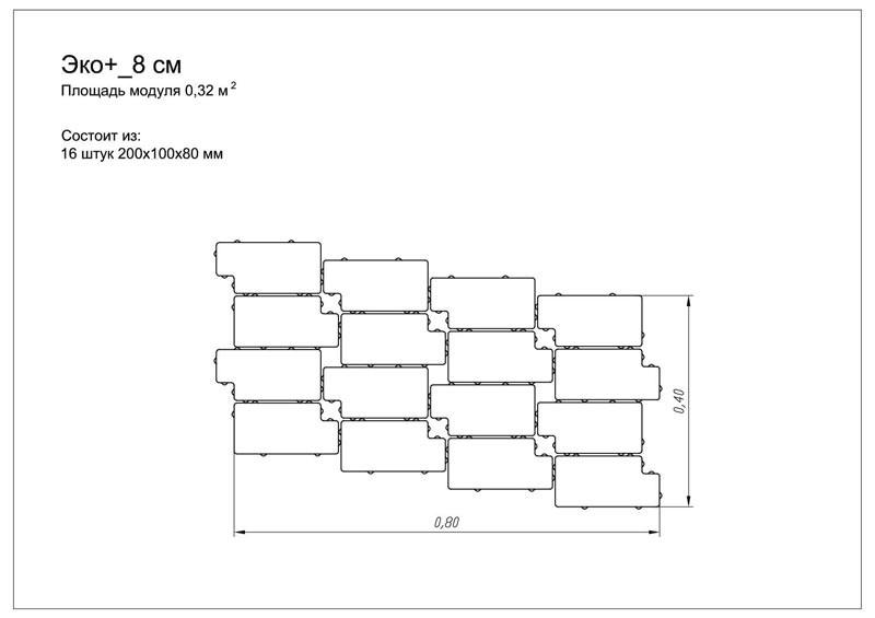 Тротуарная плитка эко плюс вариант укладки 14
