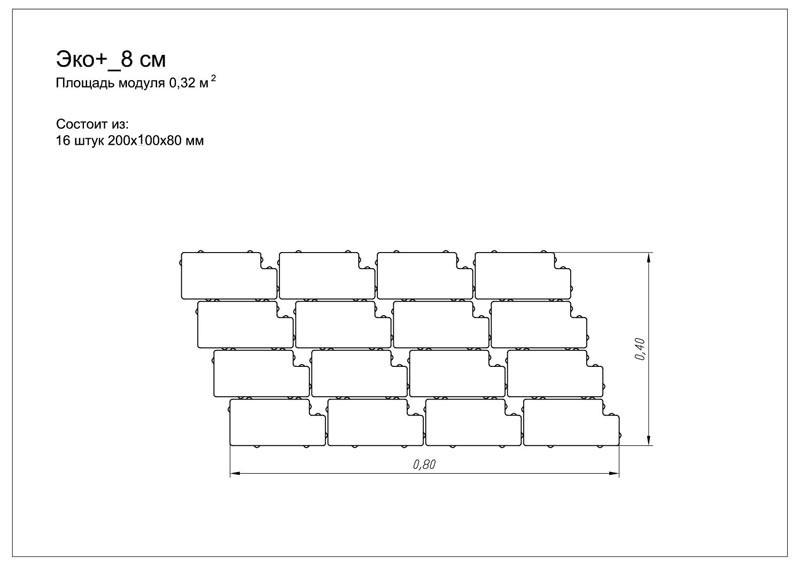 Тротуарная плитка эко плюс вариант укладки 11