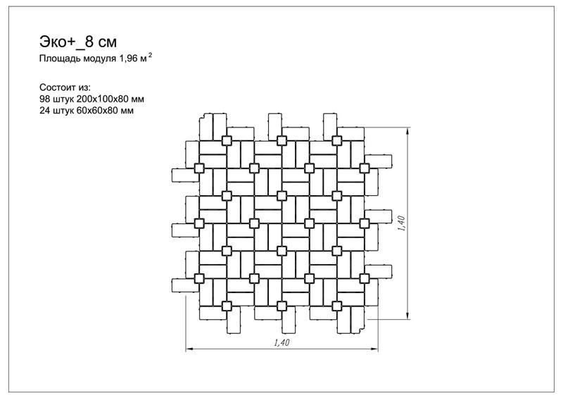 Тротуарная плитка эко плюс вариант укладки 25