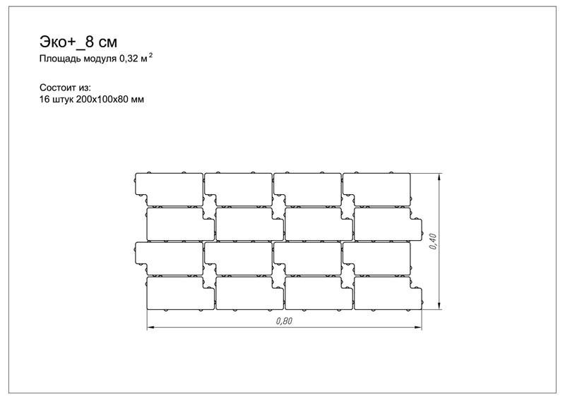 Тротуарная плитка эко плюс вариант укладки 22