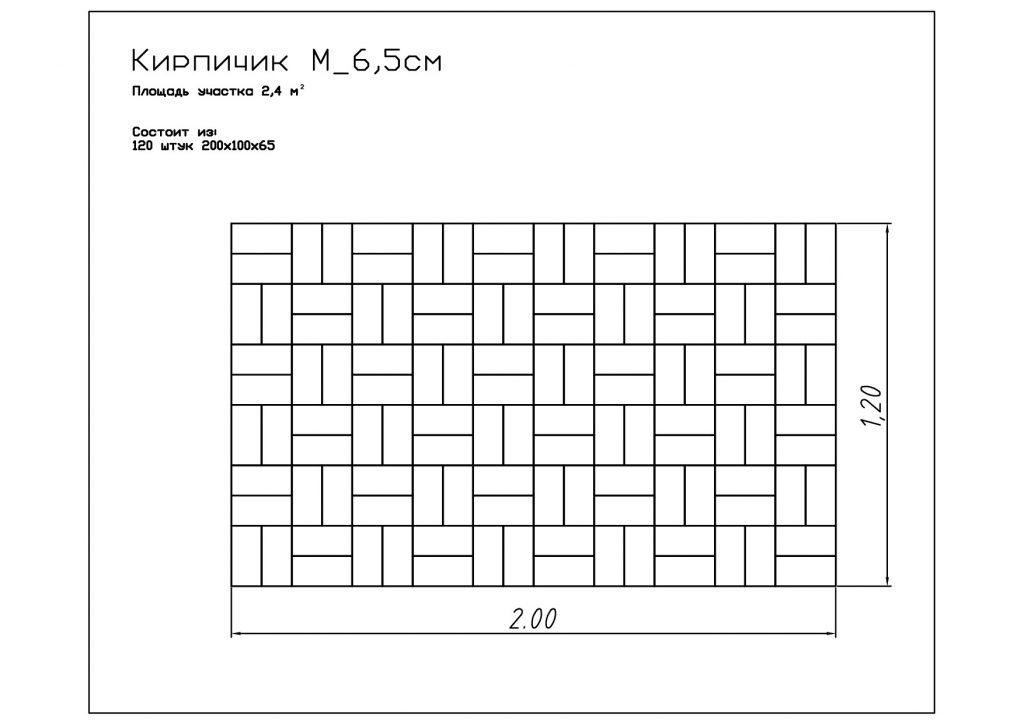 Тротуарная плитка кирпичик (100х200х60мм) вариант укладки 6