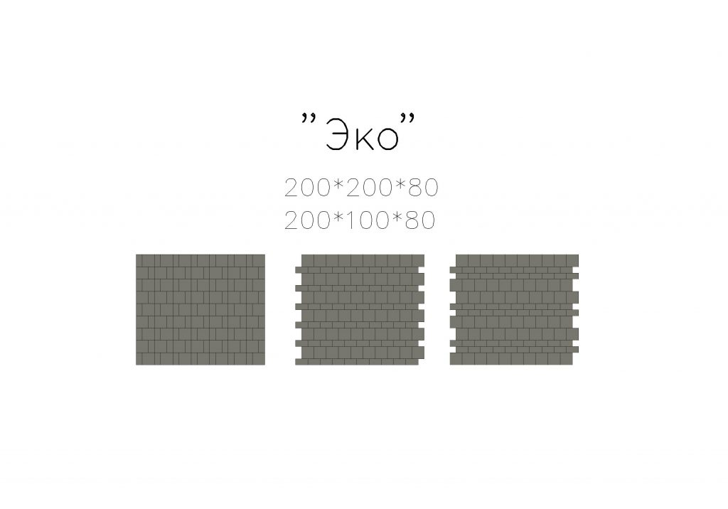 Тротуарная плитка эко вариант укладки 1